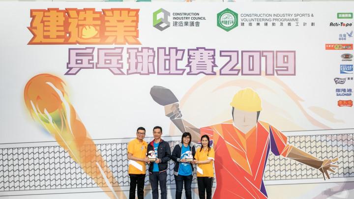 建造業乒乓球比賽暨嘉年華2019-頒獎典禮-023