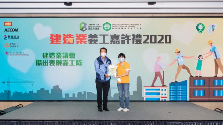 建造業義工嘉許禮2020-067