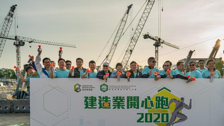 建造業開心跑暨嘉年華2020 - 10公里賽及3公里開心跑-002