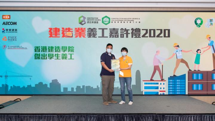 建造業義工嘉許禮2020-069