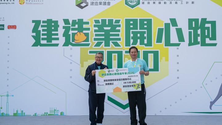 建造業開心跑暨嘉年華2020 - 頒獎典禮-002