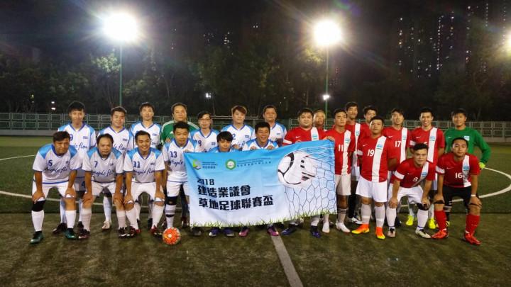 2018建造業議會草地足球聯賽盃-174