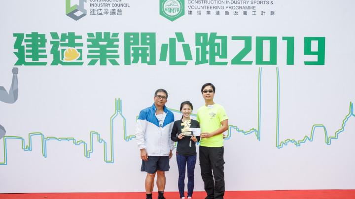 建造業開心跑暨嘉年華2019 - 頒獎典禮-016