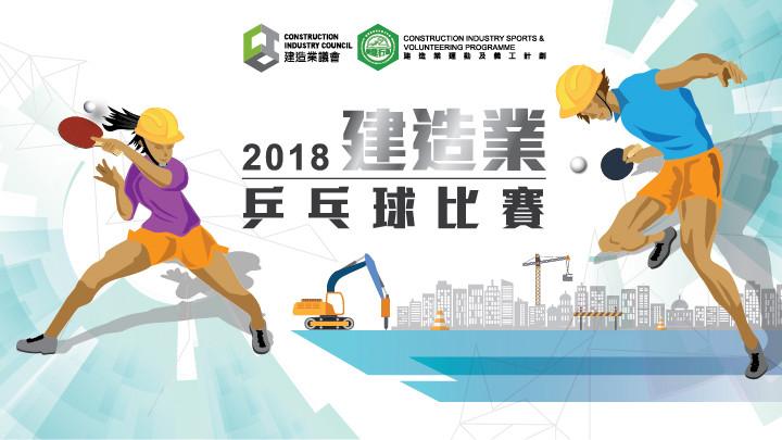 [運動] 2018建造業乒乓球比賽