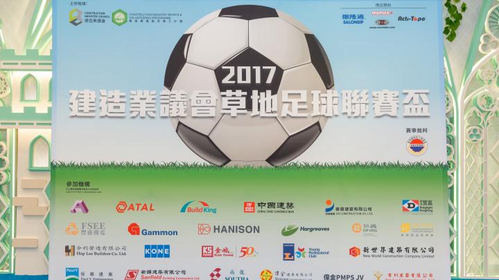 2017建造業議會草地足球聯賽盃 - 頒獎禮