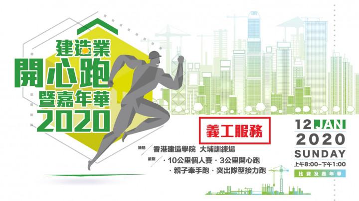 義工服務 - 建造業開心跑暨嘉年華2020
