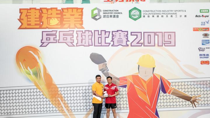 建造業乒乓球比賽暨嘉年華2019-頒獎典禮-039