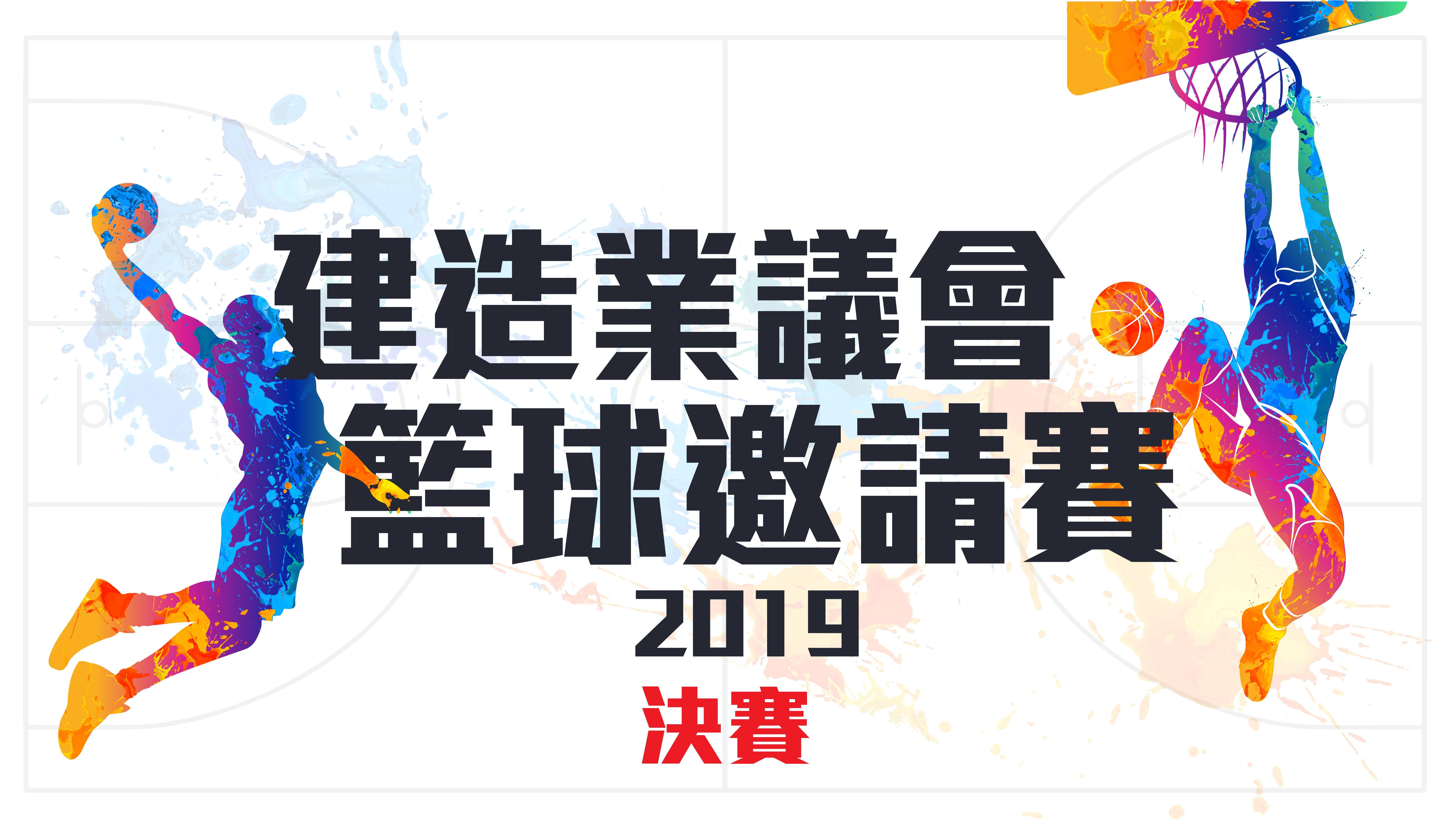 [運動] 建造業議會籃球邀請賽2019-決賽