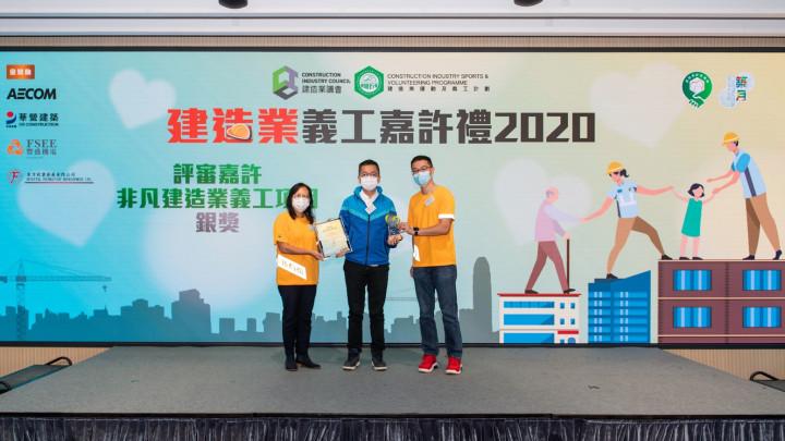 建造業義工嘉許禮2020-096