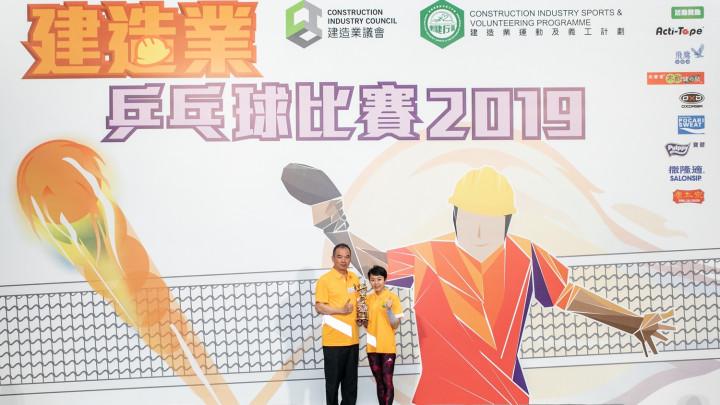 建造業乒乓球比賽暨嘉年華2019-頒獎典禮-032
