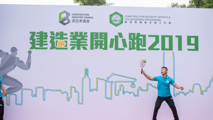 建造業開心跑暨嘉年華2019 - 精彩表演-014