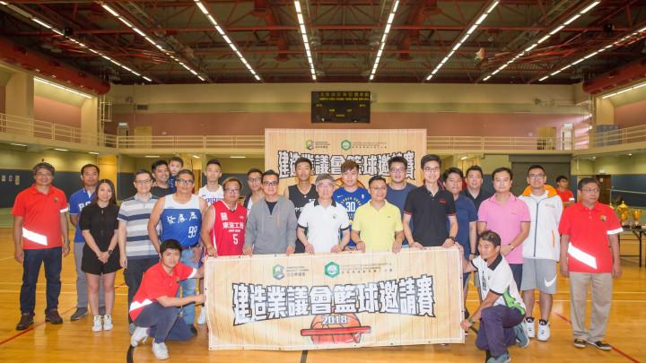 2018建造業議會籃球邀請賽-008
