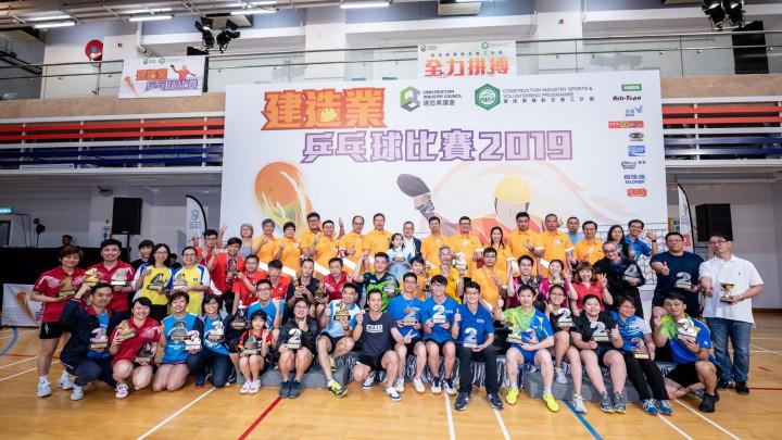 建造業乒乓球比賽暨嘉年華2019-頒獎典禮-053