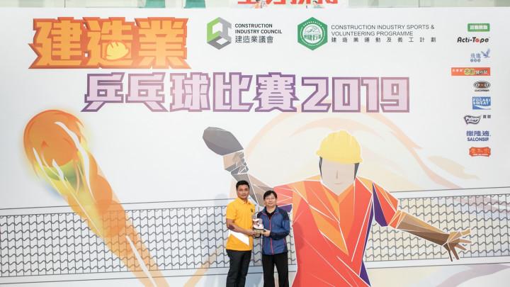 建造業乒乓球比賽暨嘉年華2019-頒獎典禮-037