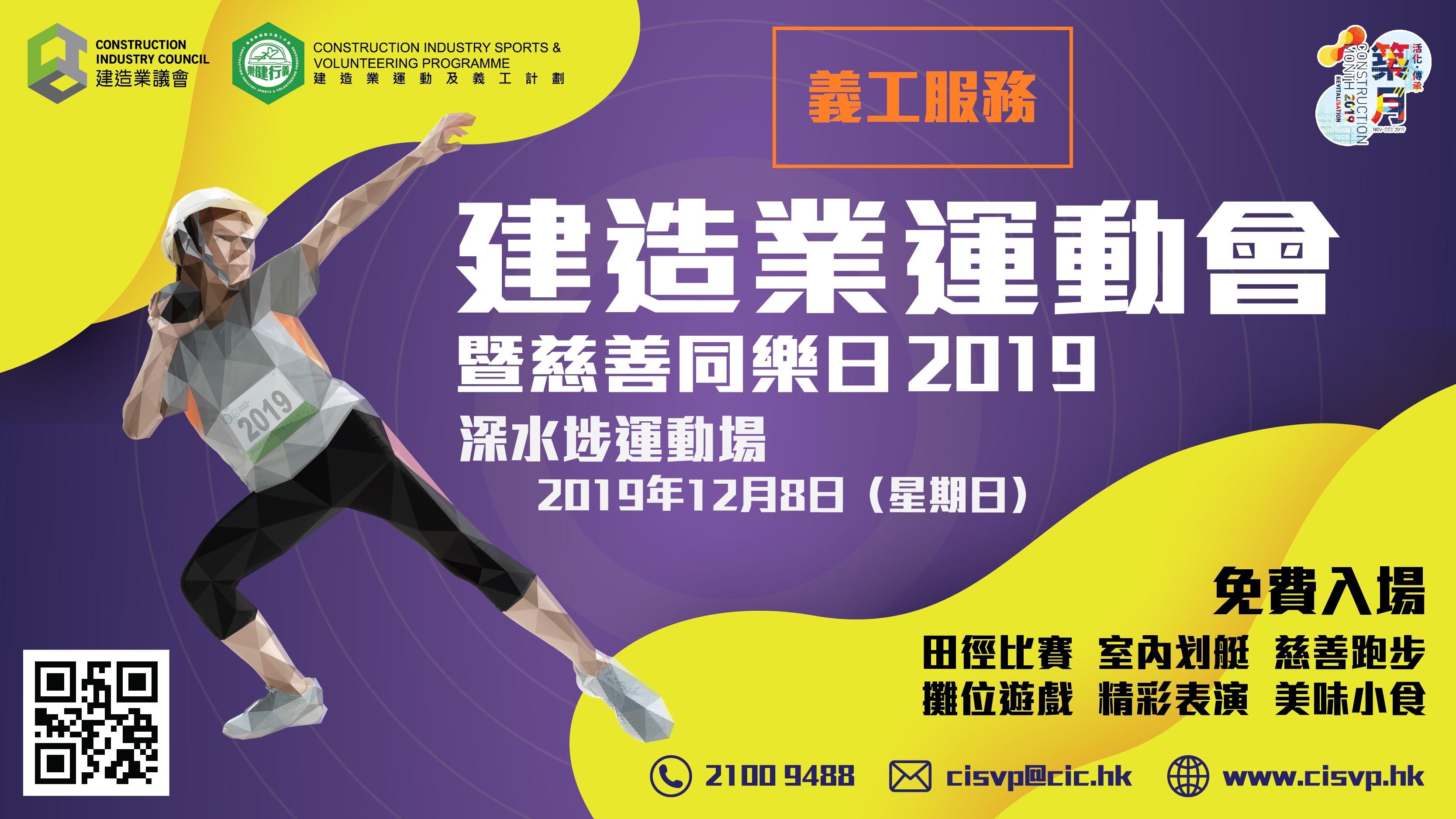 義工服務 - 建造業運動會暨慈善同樂日2019