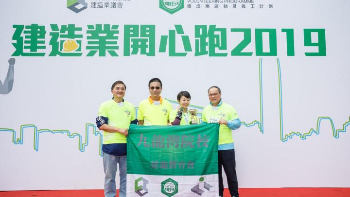 建造業開心跑暨嘉年華2019 - 頒獎典禮-030