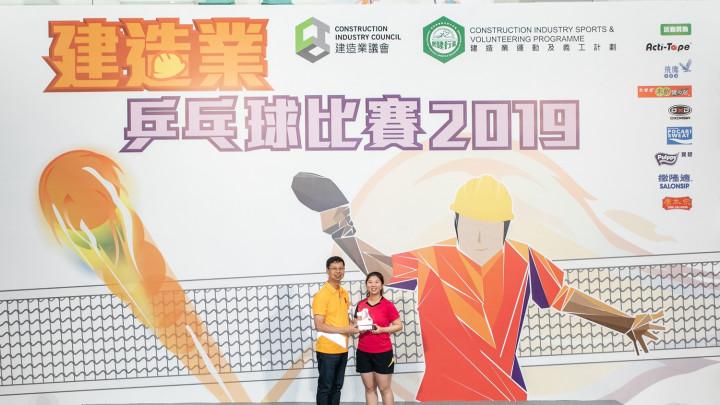 建造業乒乓球比賽暨嘉年華2019-頒獎典禮-048