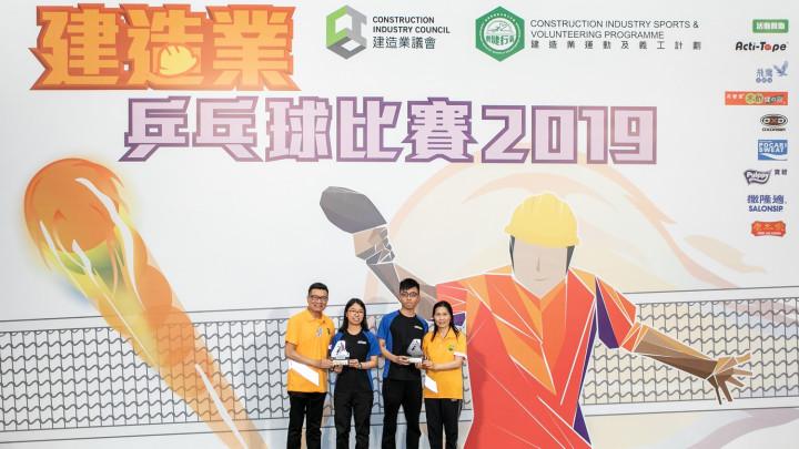 建造業乒乓球比賽暨嘉年華2019-頒獎典禮-022