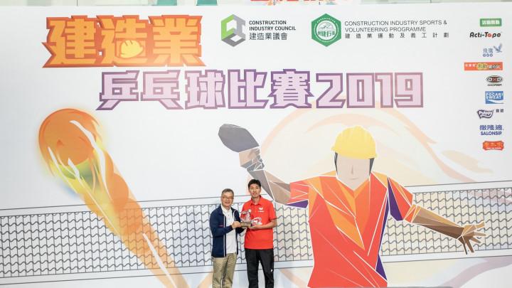 建造業乒乓球比賽暨嘉年華2019-頒獎典禮-043