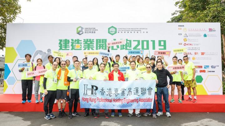 建造業開心跑暨嘉年華2019 - 場外點滴-014