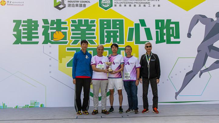 建造業開心跑暨嘉年華2020 - 頒獎典禮-116