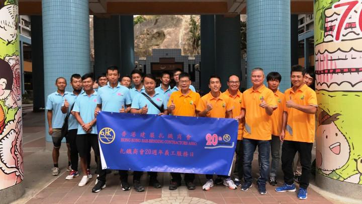 香港建築扎鐵商會20周年義工服務日-052