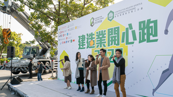 建造業開心跑暨嘉年華2020 - 舞台表演-009