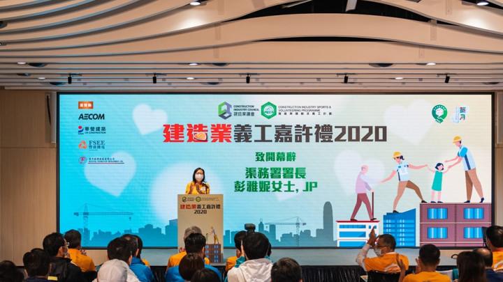 建造業義工嘉許禮2020-044