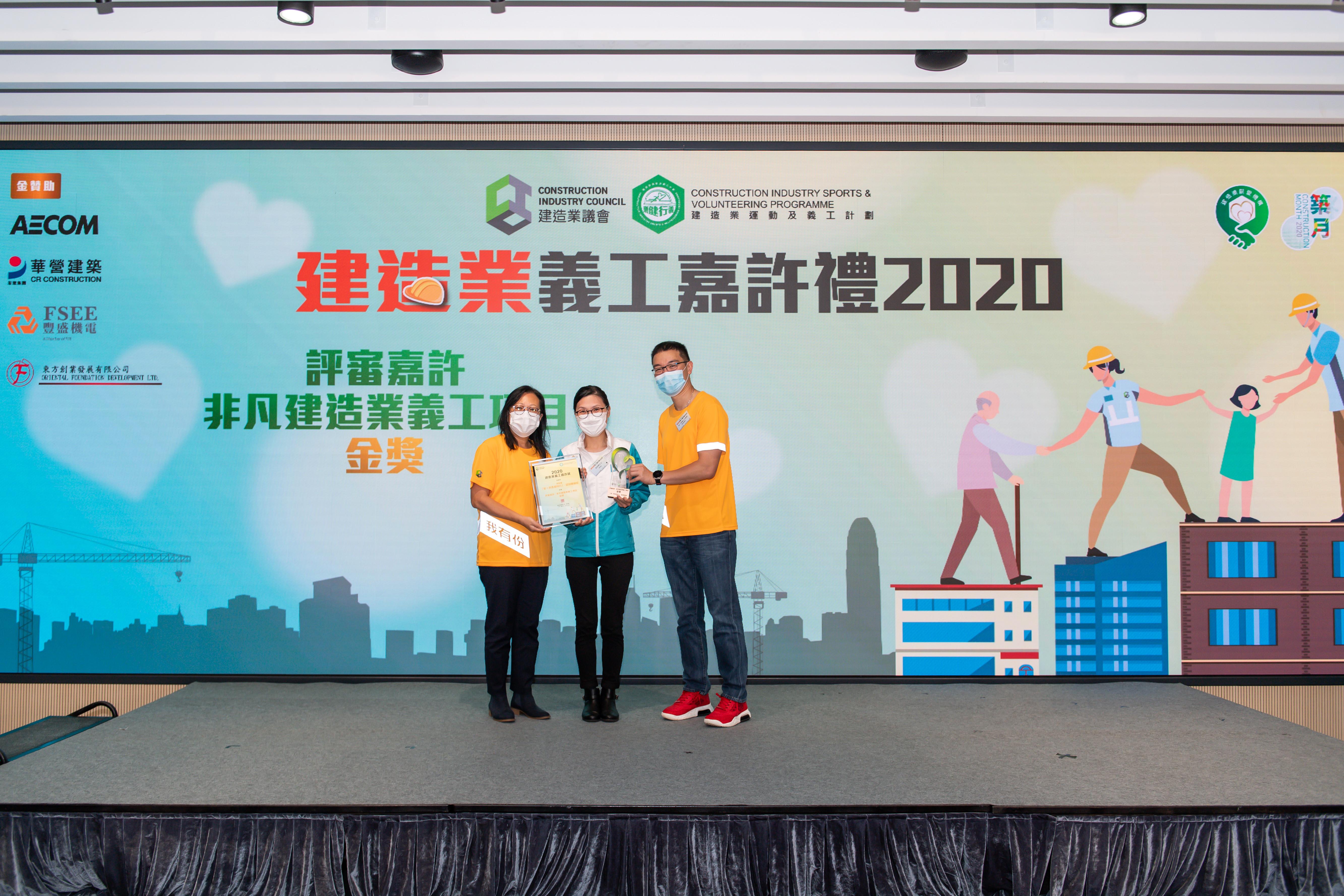 建造業義工嘉許禮2020已順利舉行