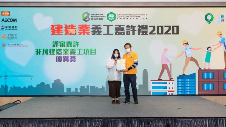 建造業義工嘉許禮2020-089