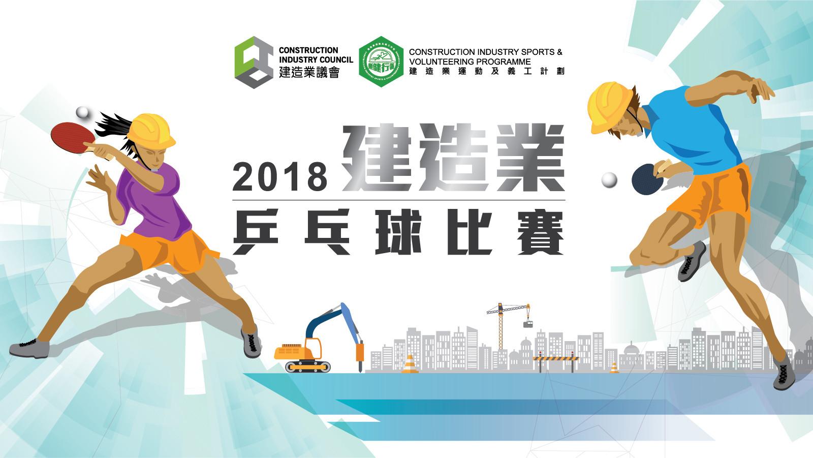 2018建造業乒乓球比賽