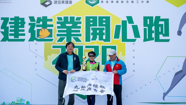 建造業開心跑暨嘉年華2020 - 頒獎典禮-038