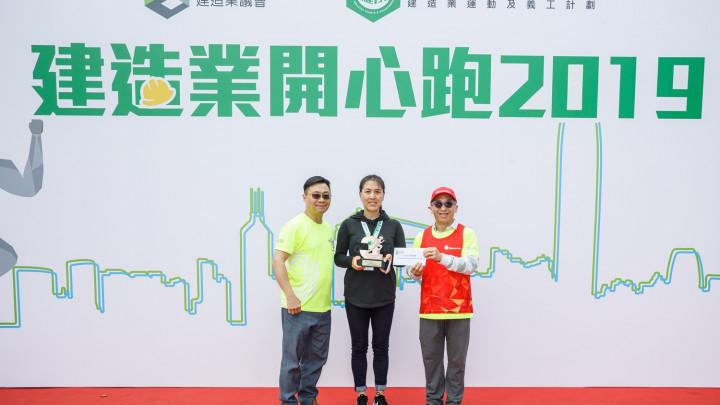 建造業開心跑暨嘉年華2019 - 頒獎典禮-022