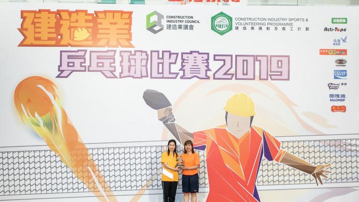 建造業乒乓球比賽暨嘉年華2019-頒獎典禮-041