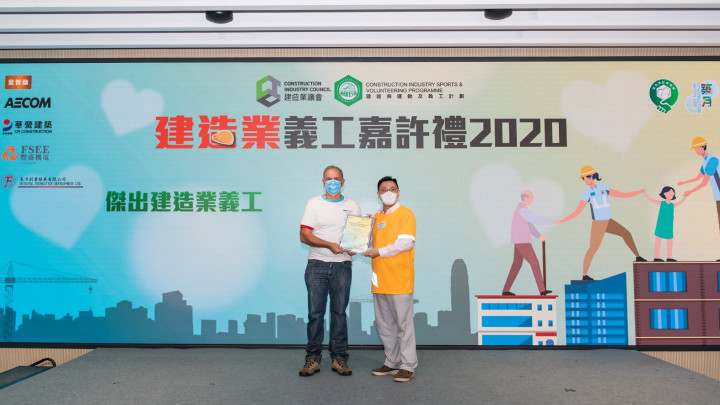建造業義工嘉許禮2020-076