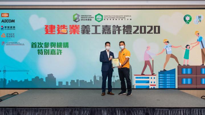 建造業義工嘉許禮2020-054