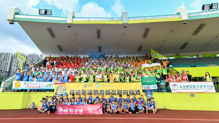 建造業議會魯班盃龍舟競賽2019-106