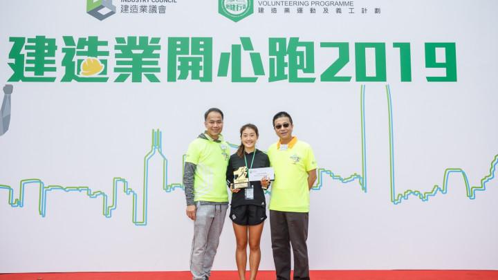 建造業開心跑暨嘉年華2019 - 頒獎典禮-008