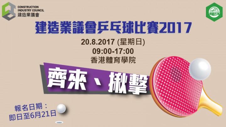 建議業議會乒乓球比賽2017