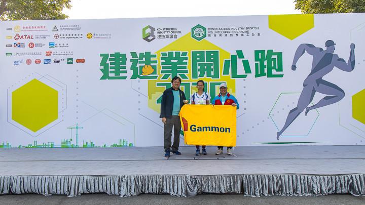 建造業開心跑暨嘉年華2020 - 頒獎典禮-106