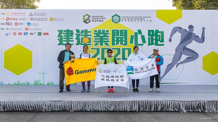 建造業開心跑暨嘉年華2020 - 頒獎典禮-112