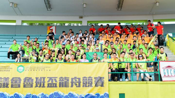建造業議會魯班盃龍舟競賽2019-107