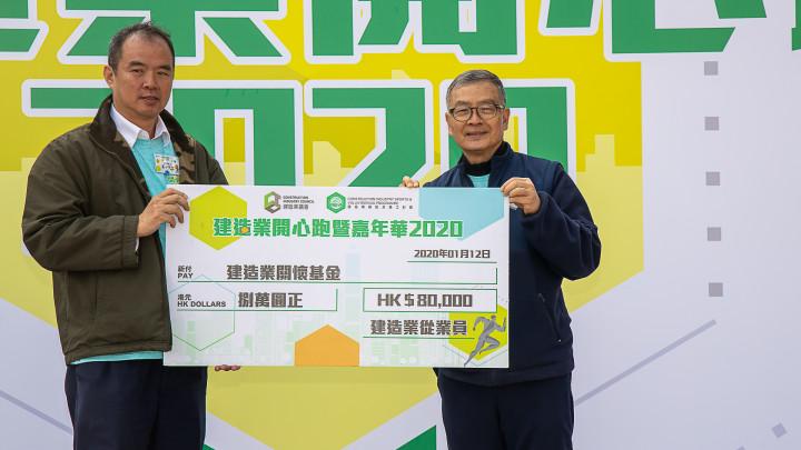 建造業開心跑暨嘉年華2020 - 頒獎典禮-044