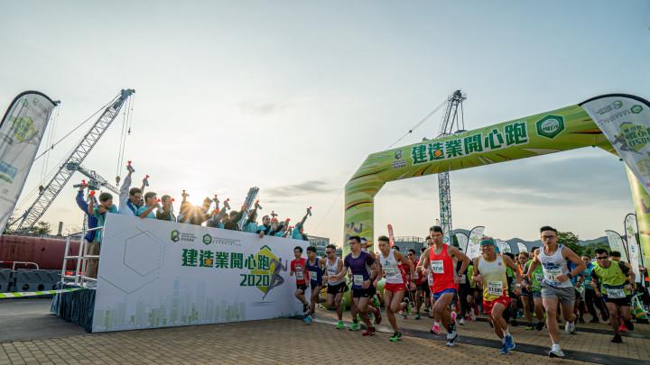 建造業開心跑暨嘉年華2020 - 10公里賽及3公里開心跑-003