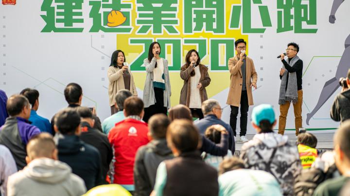 建造業開心跑暨嘉年華2020 - 舞台表演-013