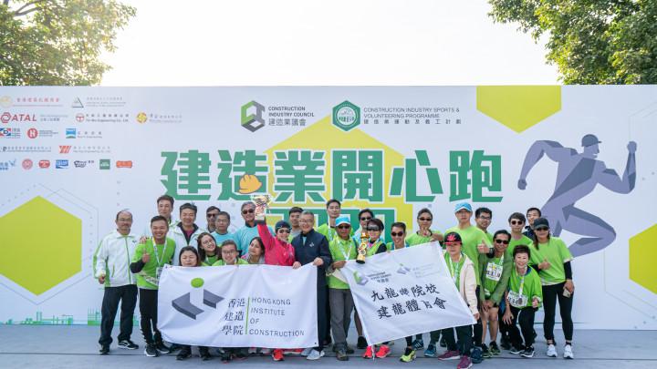 建造業開心跑暨嘉年華2020 - 頒獎典禮-003