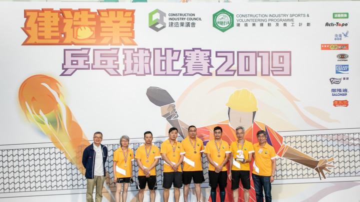 建造業乒乓球比賽暨嘉年華2019-頒獎典禮-015