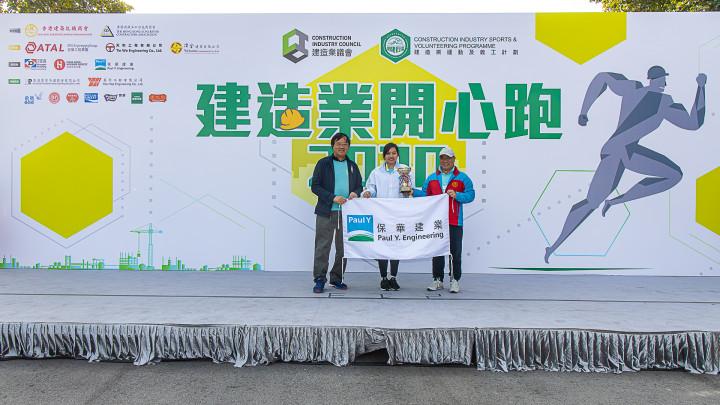建造業開心跑暨嘉年華2020 - 頒獎典禮-108