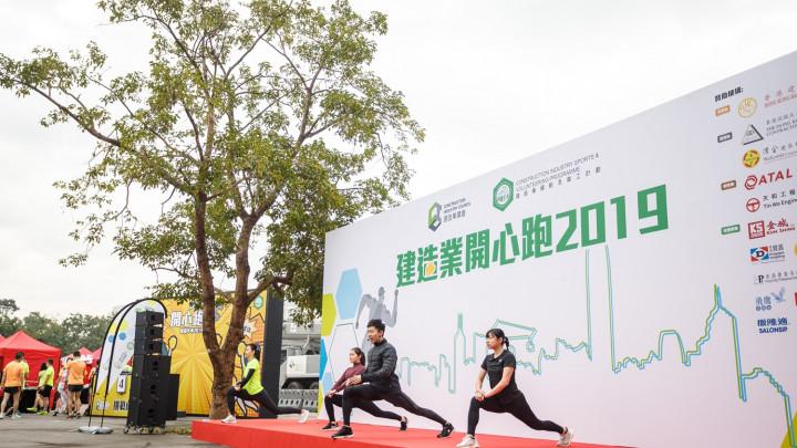 建造業開心跑暨嘉年華2019 - 精彩表演-001