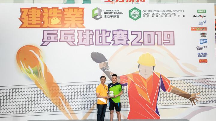 建造業乒乓球比賽暨嘉年華2019-頒獎典禮-051